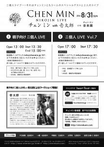 B5_0831nikojinlive—5