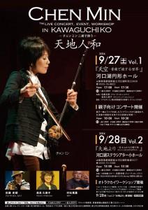 A4kawaguchiko13O_2