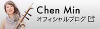 チェンミンオフィシャルブログへ