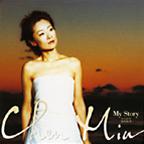 My Story – 我的故事 –