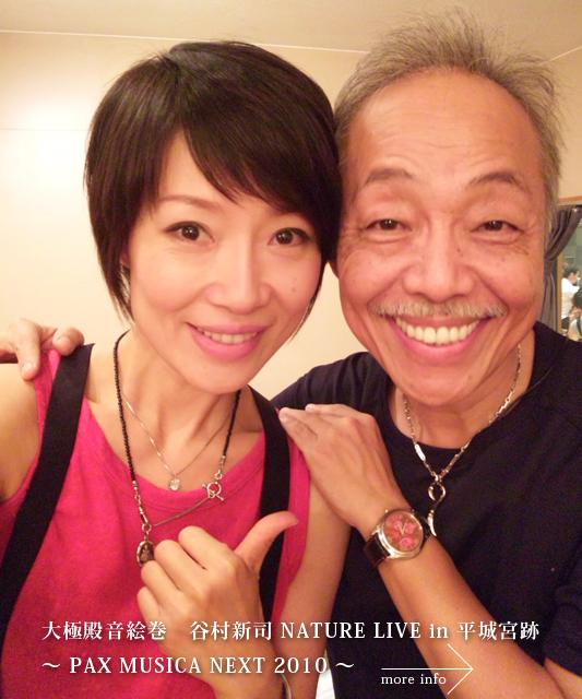 2020年 10月 * * 10/24平城京で谷村新司さんのコンサートにゲスト出演、そして、上海万博のライブへ  * *