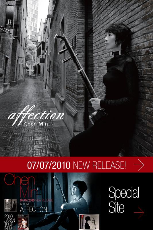 2010年 6月  * * 7月7日、ニューアルバム「affection」がリリースされます  * *