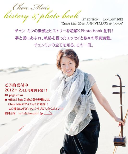 2012年1月 チェン ミンの素顔とヒストリーを紐解くPhoto book 創刊!