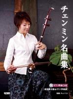 魅惑の二胡 チェン ミン名曲集 ピアノ伴奏 CD付き
